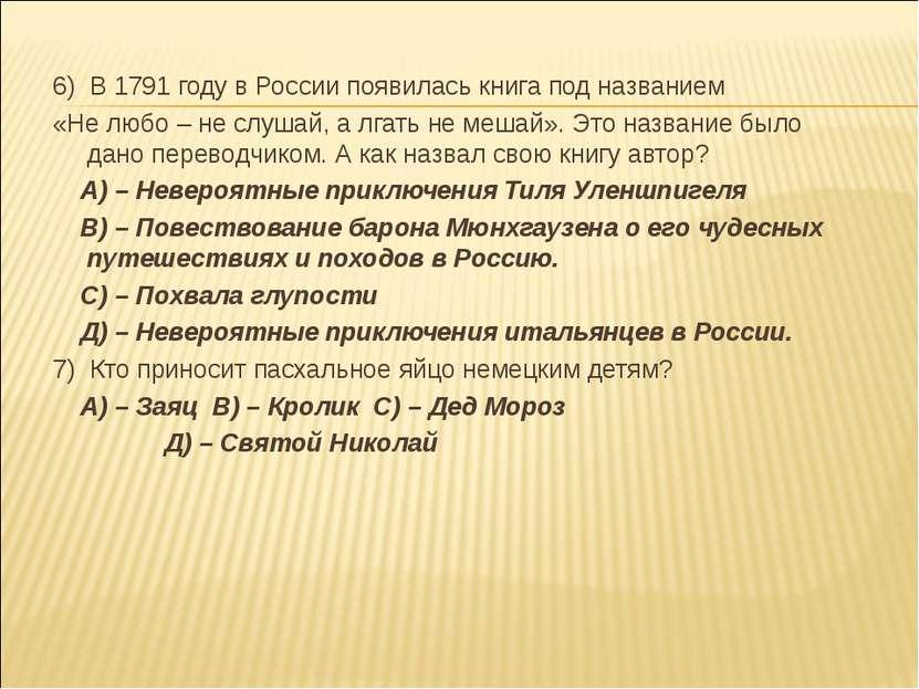 6) В 1791 году в России появилась книга под названием «Не любо – не слушай, а...
