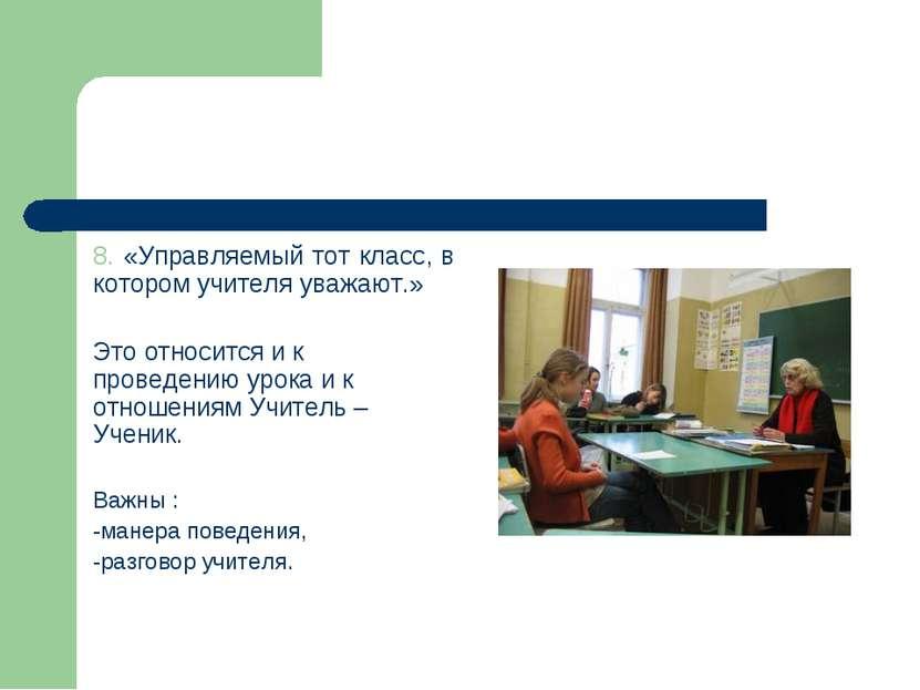 8. «Управляемый тот класс, в котором учителя уважают.» Это относится и к пров...