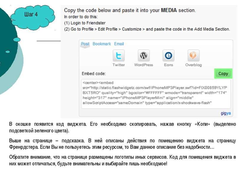 Шаг 4 В окошке появится код виджета. Его необходимо скопировать, нажав кнопку...