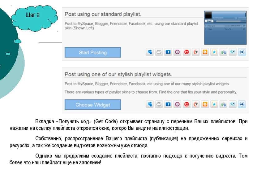 Шаг 2 Вкладка «Получить код» (Get Code) открывает страницу с перечнем Ваших п...