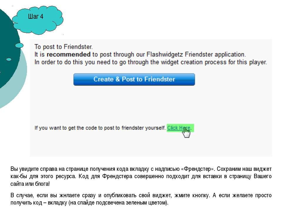 Шаг 4 Вы увидите справа на странице получения кода вкладку с надписью «Френдс...