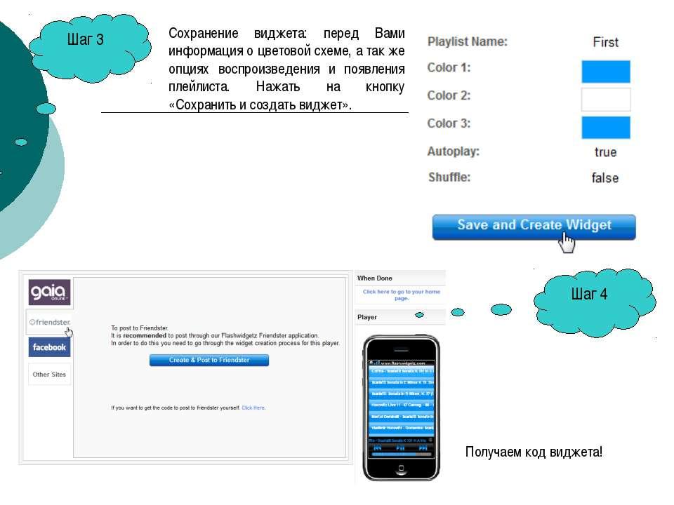 Шаг 3 Сохранение виджета: перед Вами информация о цветовой схеме, а так же оп...