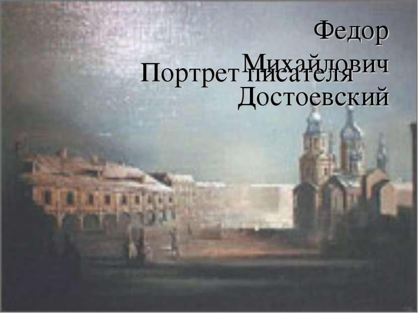 Федор Михайлович Достоевский Портрет писателя