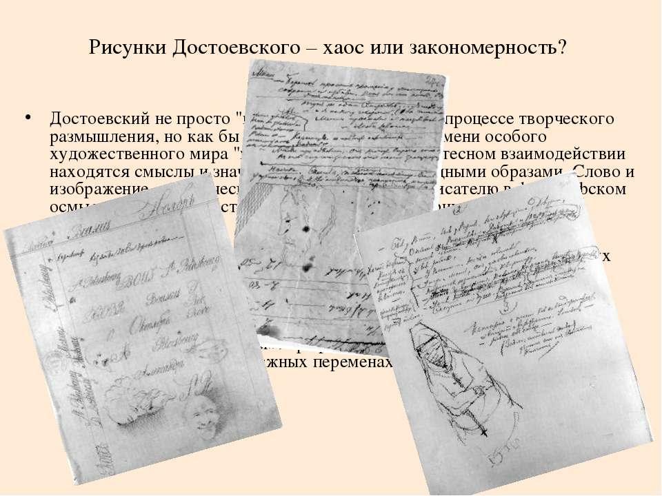 """Рисунки Достоевского – хаос или закономерность? Достоевский не просто """"писал""""..."""