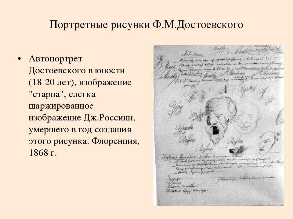 Портретные рисунки Ф.М.Достоевского Автопортрет Достоевского в юности (18-20 ...