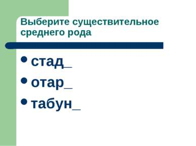 Выберите существительное среднего рода стад_ отар_ табун_