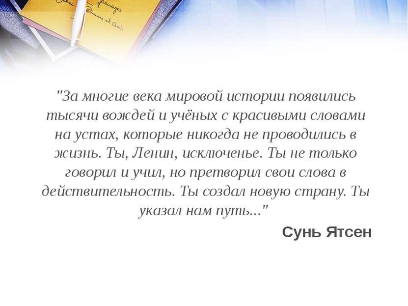 """""""За многие века мировой истории появились тысячи вождей и учёных с красивыми ..."""