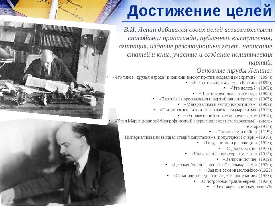 Достижение целей В.И. Ленин добивался своих целей всевозможными способами: пр...