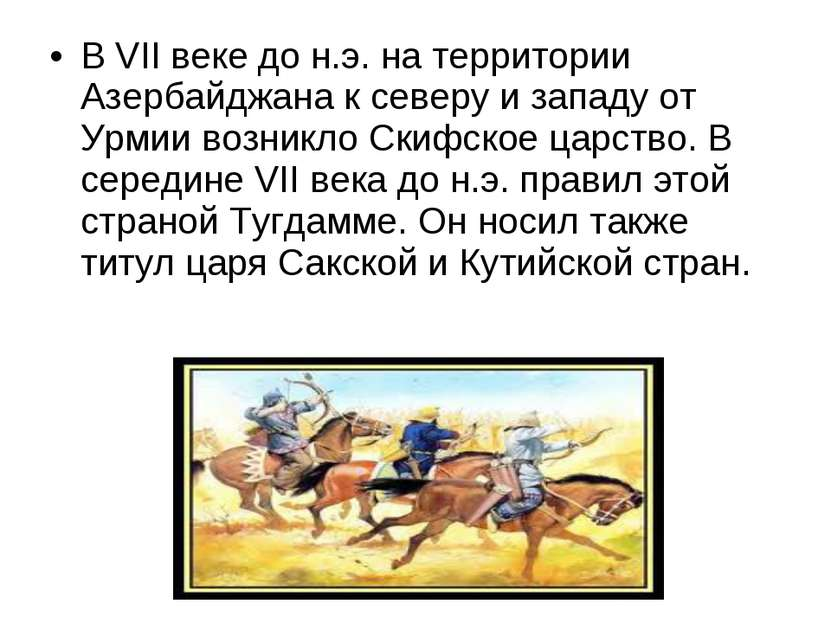 В VII веке до н.э. на территории Азербайджана к северу и западу от Урмии возн...