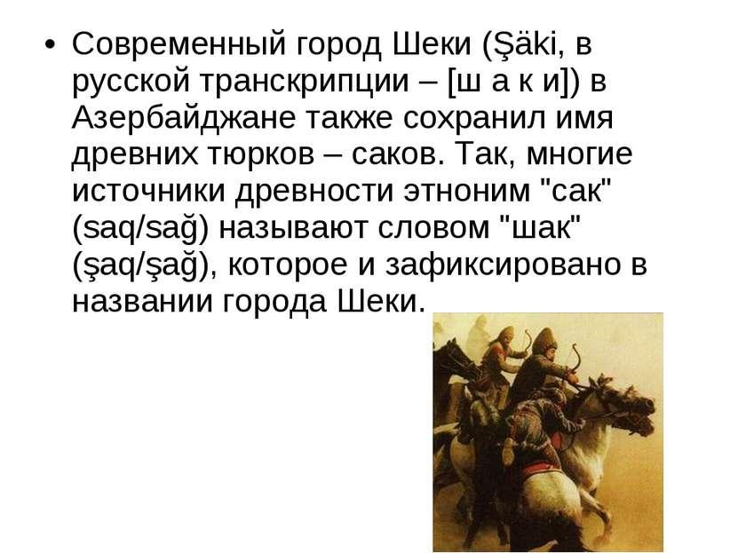 Современный город Шеки (Şäki, в русской транскрипции – [ш а к и]) в Азербайдж...