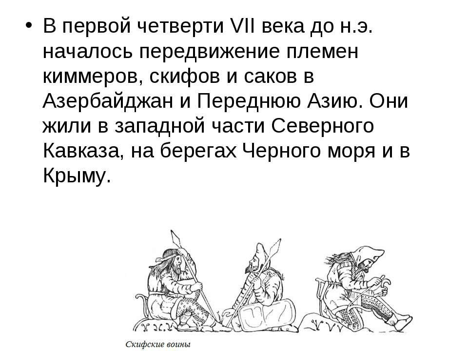 В первой четверти VII века до н.э. началось передвижение племен киммеров, ски...