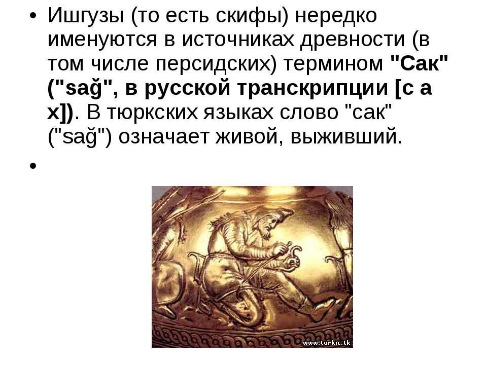Ишгузы (то есть скифы) нередко именуются в источниках древности (в том числе ...