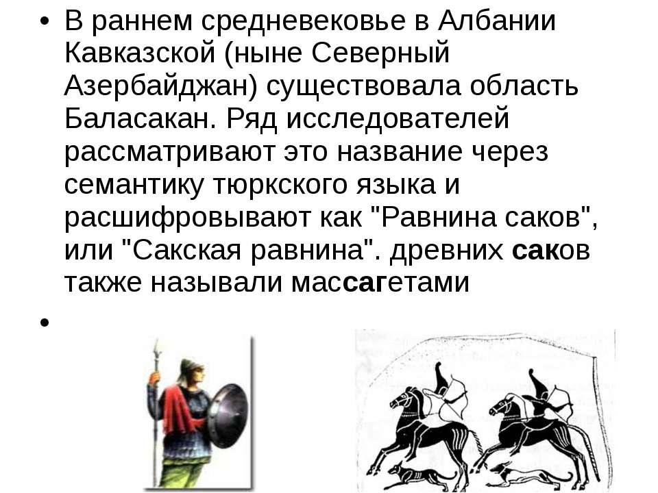 В раннем средневековье в Албании Кавказской (ныне Северный Азербайджан) сущес...