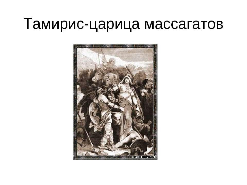 Тамирис-царица массагатов