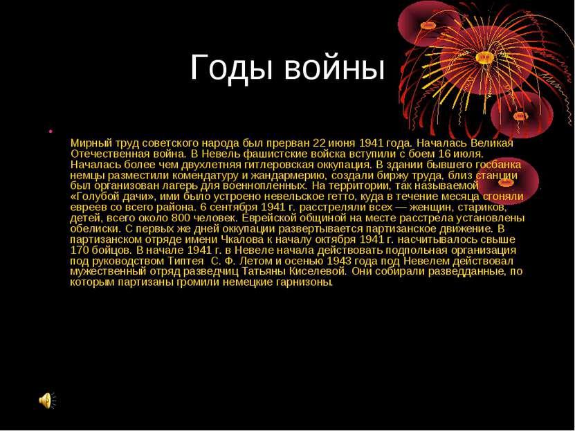 Годы войны Мирный труд советского народа был прерван 22 июня 1941 года. Начал...