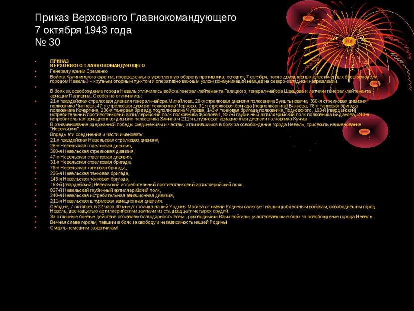 Приказ Верховного Главнокомандующего 7 октября 1943 года № 30 ПРИКАЗ ВЕРХОВНО...