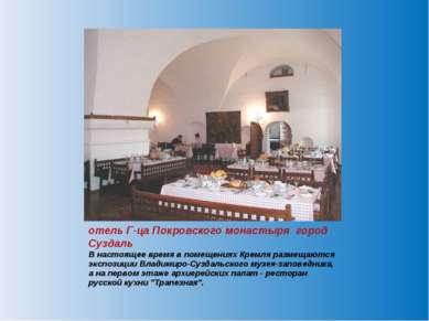 В настоящее время в помещениях Кремля размещаются экспозиции Владимиро-Суздал...