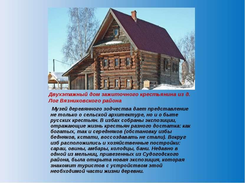 Музей деревянного зодчества дает представление не только о сельской архитекту...