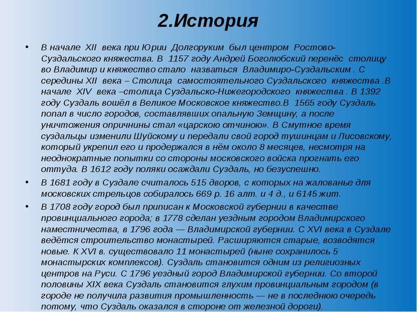 В начале XII века при Юрии Долгоруким был центром Ростово-Суздальского княжес...