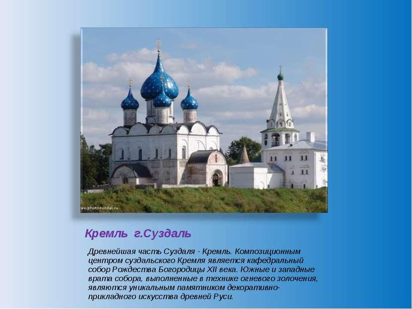 Древнейшая часть Суздаля - Кремль. Композиционным центром суздальского Кремля...