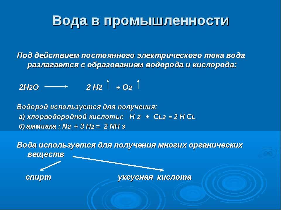 Вода в промышленности Под действием постоянного электрического тока вода разл...