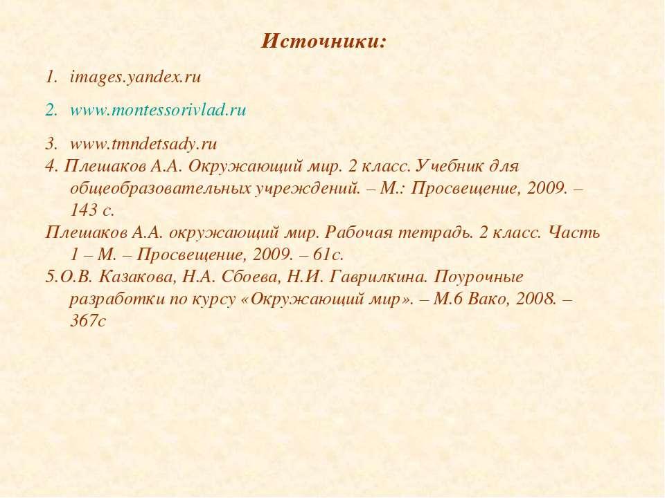 Источники: images.yandex.ru www.montessorivlad.ru www.tmndetsady.ru 4. Плешак...