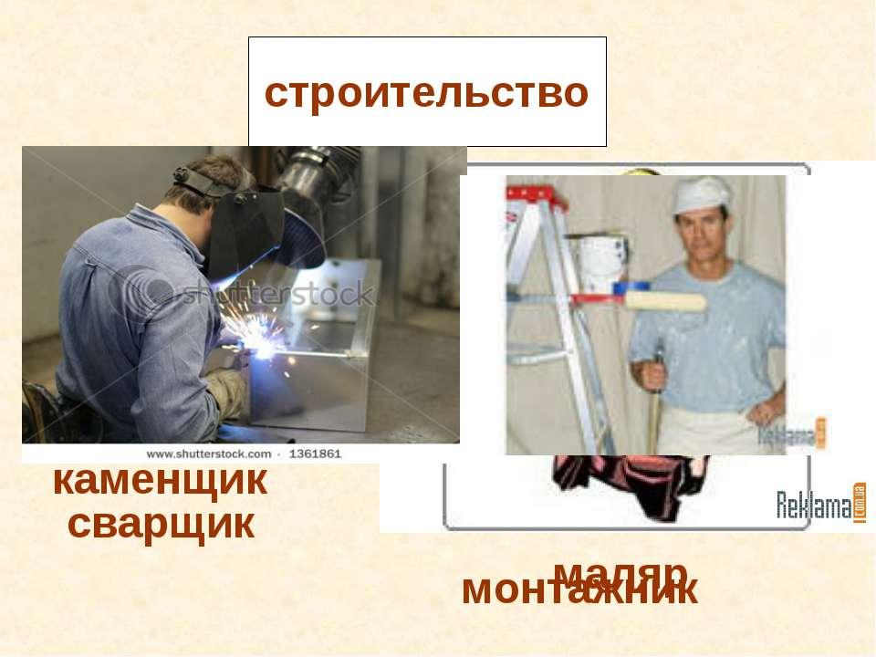 строительство каменщик монтажник сварщик маляр