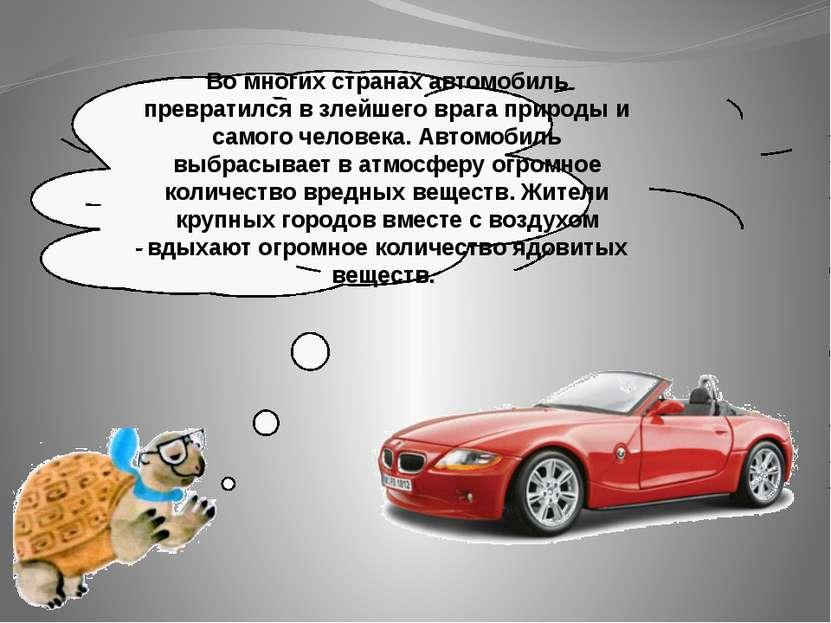 Во многих странах автомобиль превратился в злейшего врага природы и самого че...