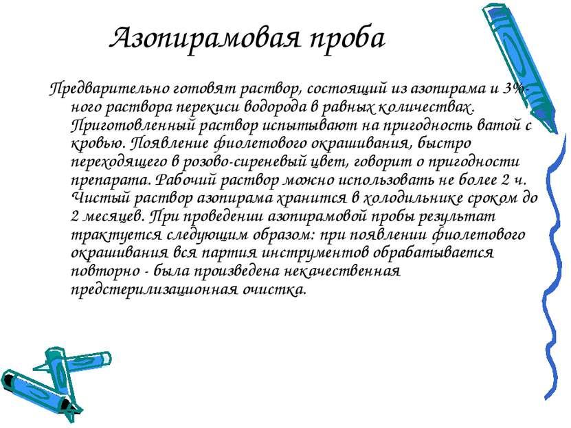 Азопирамовая проба Предварительно готовят раствор, состоящий из азопирама и 3...