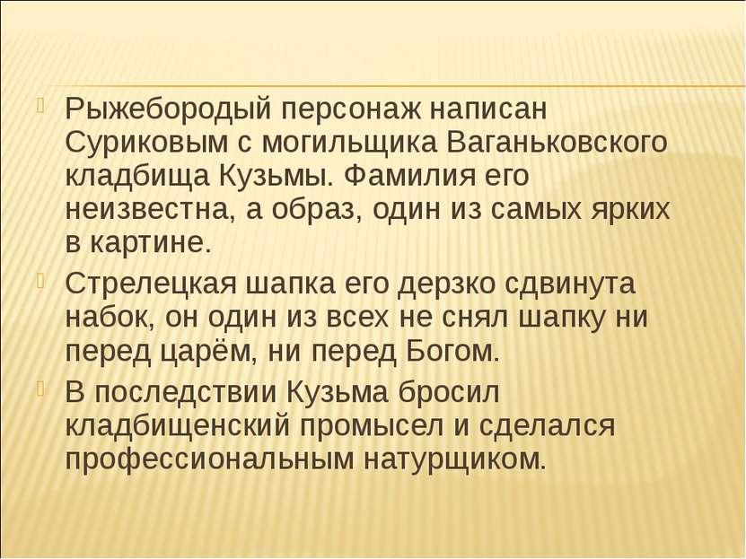 Рыжебородый персонаж написан Суриковым с могильщика Ваганьковского кладбища К...