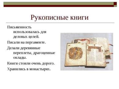 Рукописные книги Письменность использовалась для деловых целей. Писали на пер...