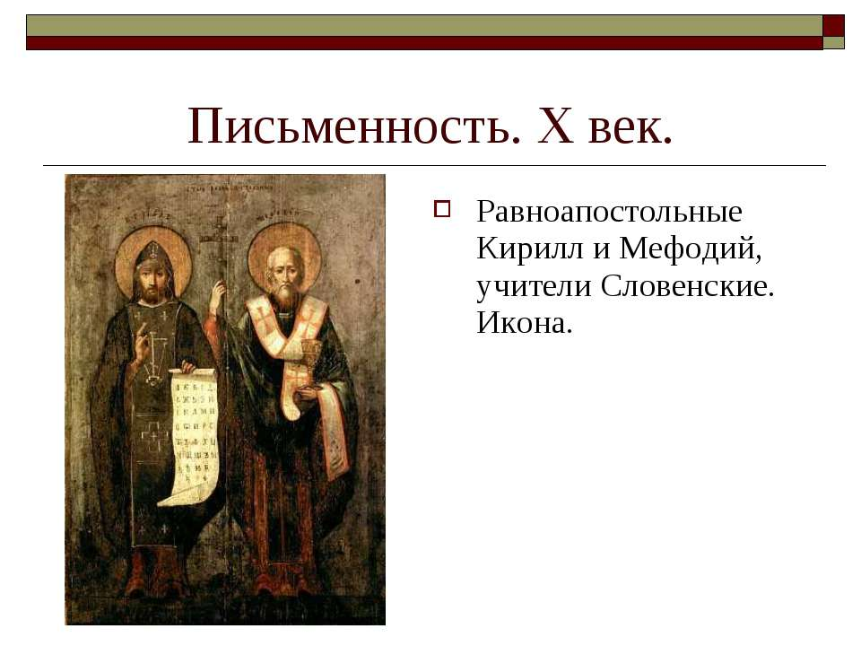 Письменность. Х век. Равноапостольные Кирилл и Мефодий, учители Словенские. И...