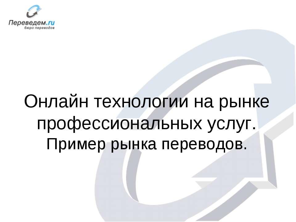 Онлайн технологии на рынке профессиональных услуг. Пример рынка переводов.