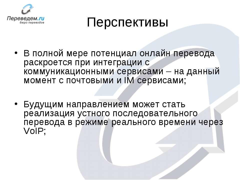 Перспективы В полной мере потенциал онлайн перевода раскроется при интеграции...