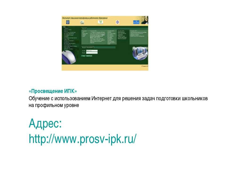 «Просвещение ИПК» Обучение с использованием Интернет для решения задач подгот...