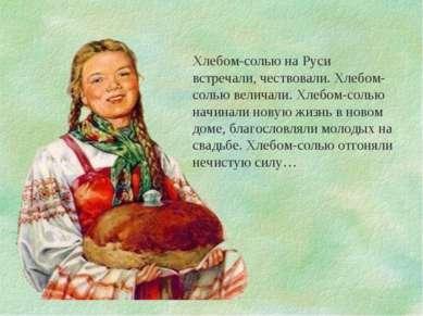 Хлебом-солью на Руси встречали, чествовали. Хлебом-солью величали. Хлебом-сол...