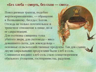 «Без хлеба – смерть, без соли — смех» Повседневная трапеза, подобно жертвопри...