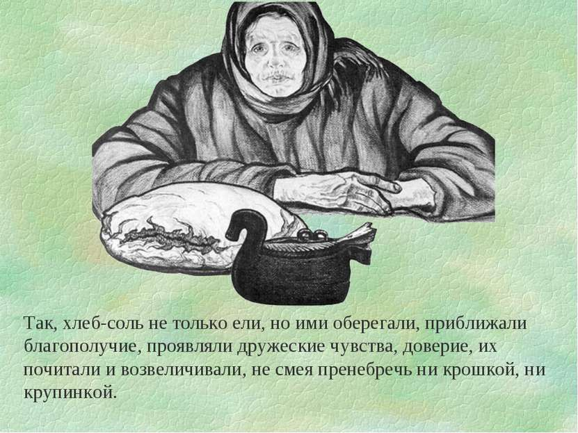 Так, хлеб-соль не только ели, но ими оберегали, приближали благополучие, проя...
