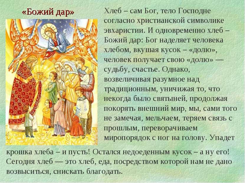 «Божий дар» Хлеб – сам Бог, тело Господне согласно христианской символике эвх...