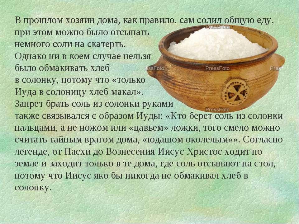 В прошлом хозяин дома, как правило, сам солил общую еду, при этом можно было ...