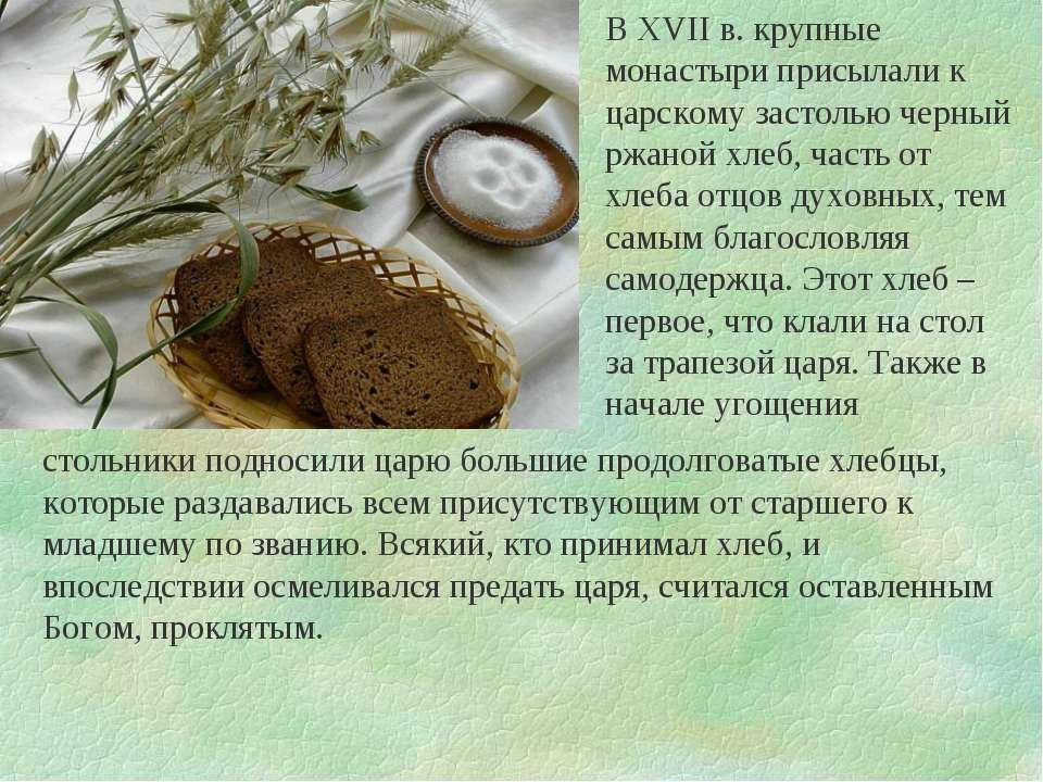 В XVII в. крупные монастыри присылали к царскому застолью черный ржаной хлеб,...