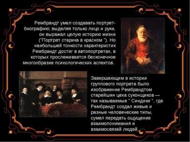 Рембрандт умел создавать портрет-биографию; выделяя только лицо и руки, он вы...