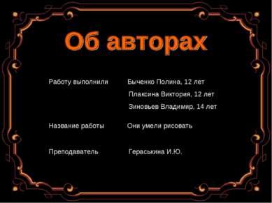 Работу выполнили Быченко Полина, 12 лет Плаксина Виктория, 12 лет Зиновьев Вл...