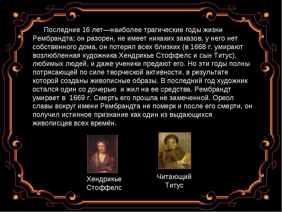 Последние 16 лет—наиболее трагические годы жизни Рембрандта; он разорен, не и...