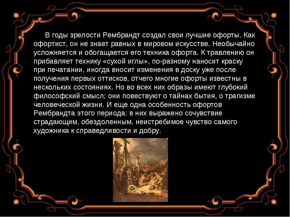 В годы зрелости Рембрандт создал свои лучшие офорты. Как офортист, он не знае...