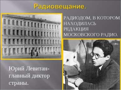 РАДИОДОМ, В КОТОРОМ НАХОДИЛАСЬ РЕДАКЦИЯ МОСКОВСКОГО РАДИО. Юрий Левитан- глав...