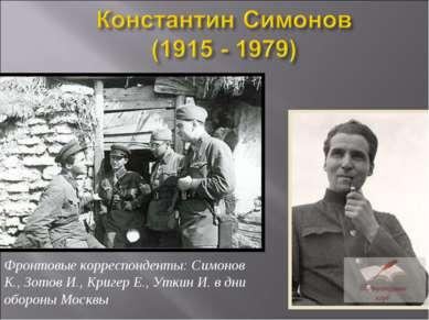 Фронтовые корреспонденты: Симонов К., Зотов И., Кригер Е., Уткин И. в дни обо...