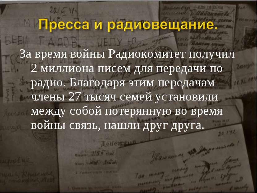 За время войны Радиокомитет получил 2 миллиона писем для передачи по радио. Б...
