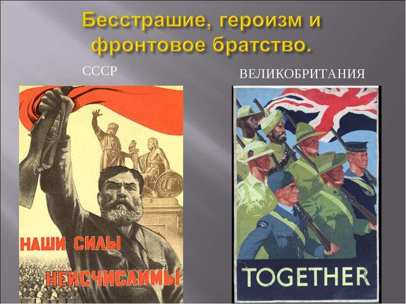 СССР ВЕЛИКОБРИТАНИЯ