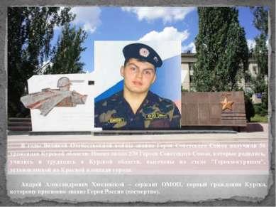 В годы Великой Отечественной войны звание Героя Советского Союза получили 56 ...